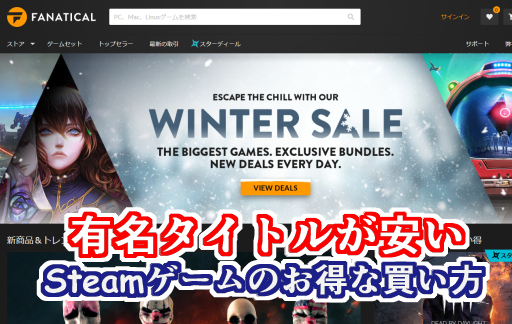 fanatical_ウィンターセール_winter_sale