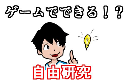 ゲーム_自由研究
