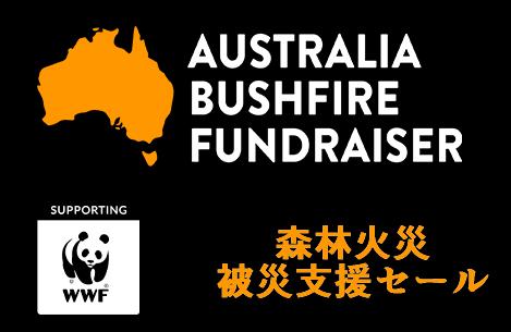 Fanatical_Australia Bushfire Fundraiser_森林火災支援