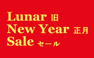 Lunar New Year Sale_fanatical