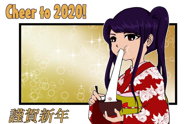 2020年_新年_挨拶