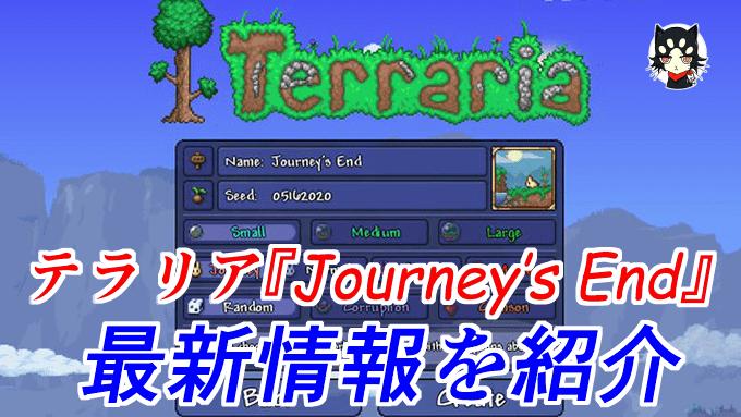 テラリア_jorney's end_最新