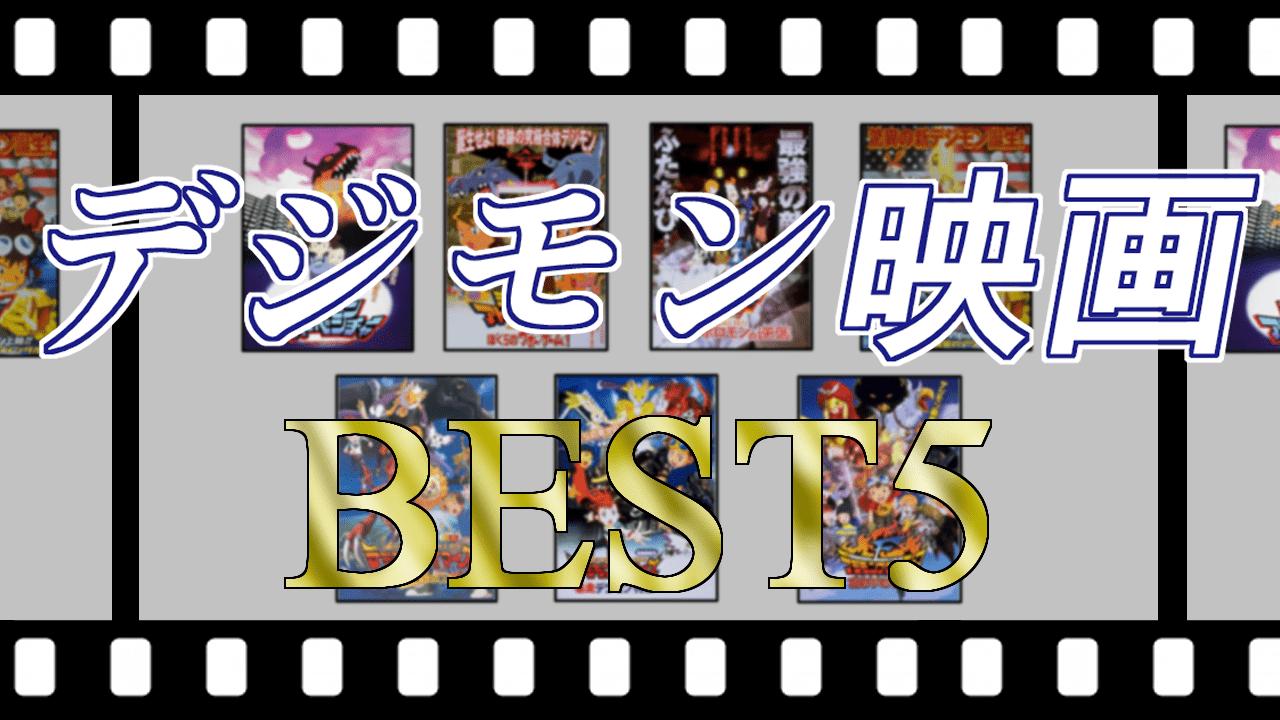 デジモン_映画_best_5-min