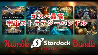 Humble Bundle_Stardock Strategy