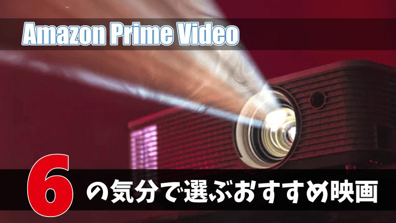 Amazon Prime Video_おすすめ_映画-min