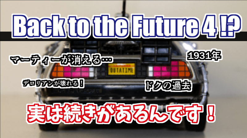 Back to the Future 4_紹介_解説-min