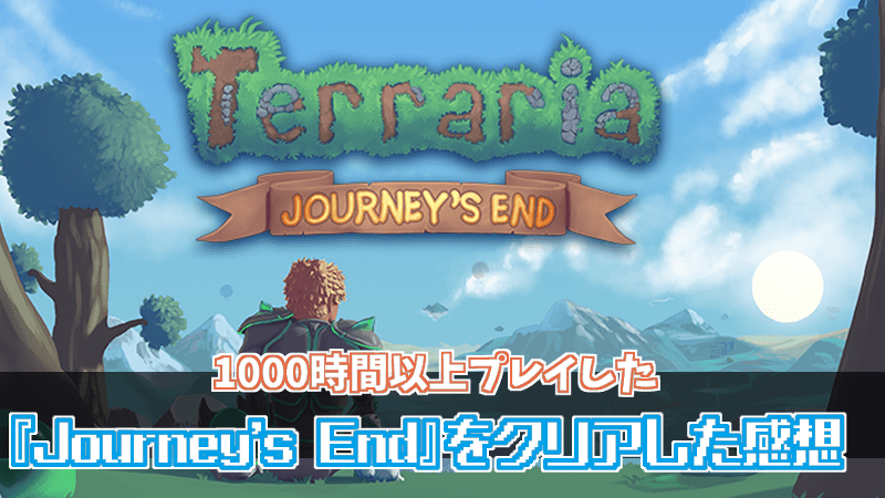 Terraria_journey's end_感想_評価_クリア