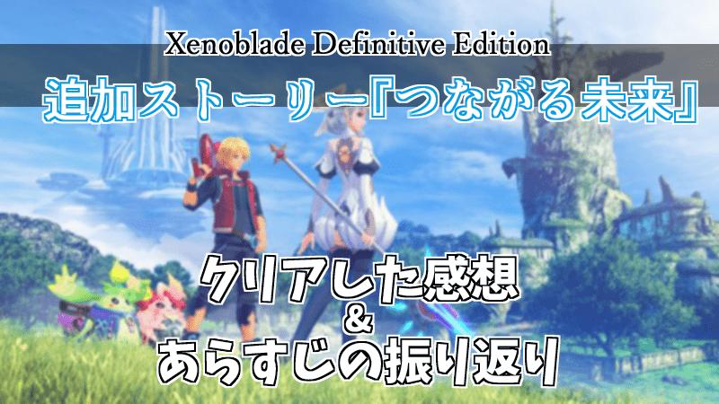 Xenoblade Definitive Edition_つながる未来_感想_レビュー