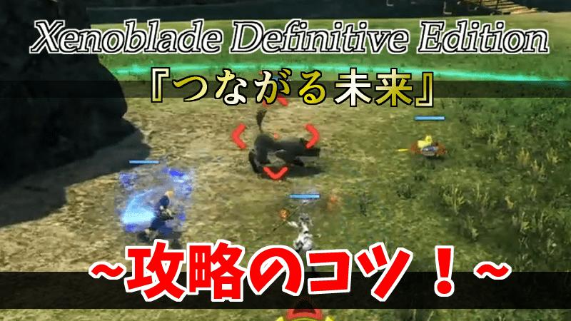 Xenoblade Definitive Edition_つながる未来_攻略_コツ