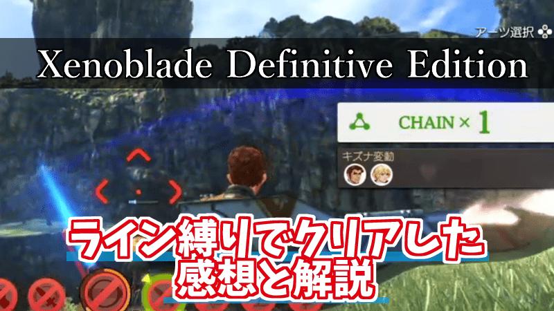 Xenoblade Definitive Edition_ライン縛り_解説_感想_レビュー