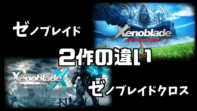 Xenoblade X_Xenoblade Definitive Edition_ゼノブレイドクロス_ゼノブレイド_違い