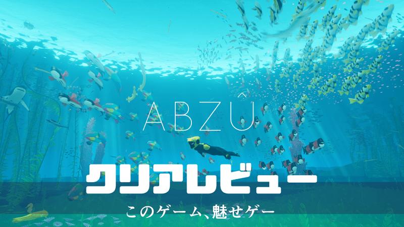ABZU_レビュー_評価