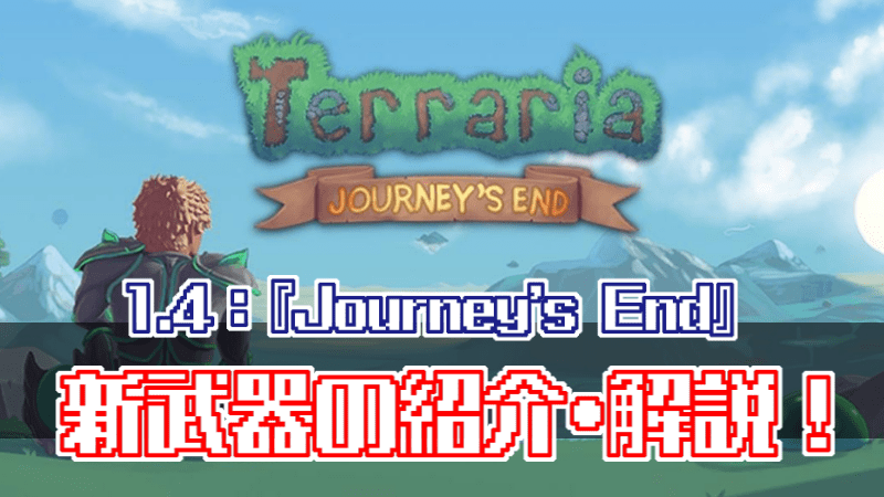 Terraria_journey's end_1.4 _新アイテム_新武器