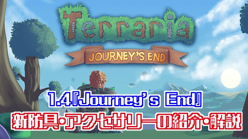 Terraria_journey's end_1.4 _新アイテム_新防具_新アクセサリー