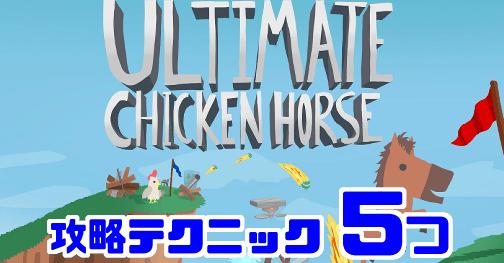 Ultimate Chicken Horse_攻略_テクニック