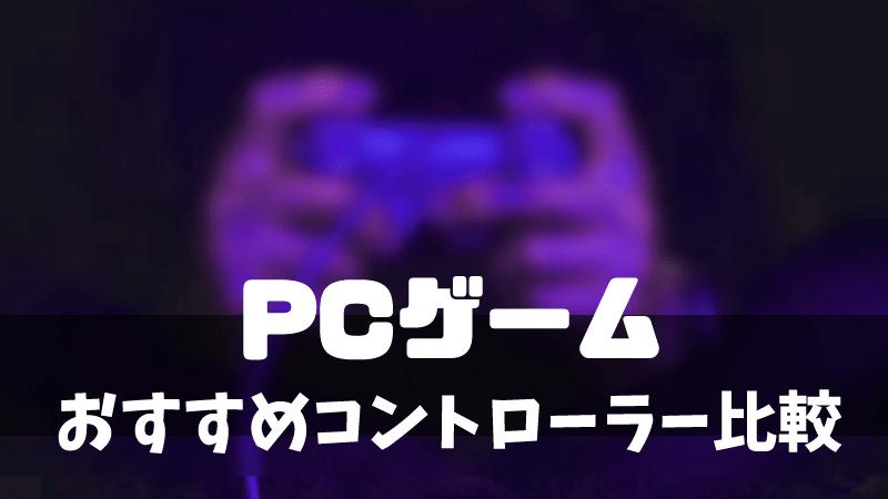 pc_Steam_おすすめ_コントローラー