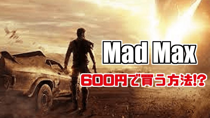 Mad Max_安く_買う_購入