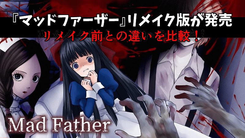 mad-father_マッドファーザー_リメイク_評価_感想_解説-min