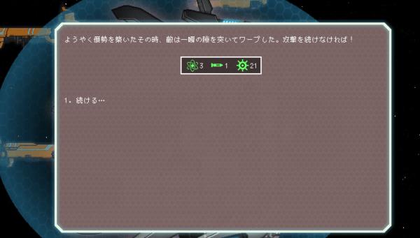 FTL_日本語_攻略_評価_レビュー_07-min