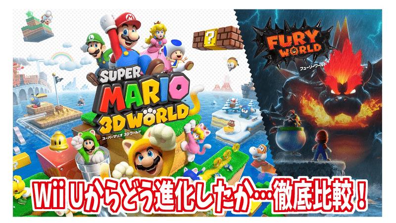 ディー フューリー マリオ スリー スーパー ワールド ワールド Switch『スーパーマリオ 3Dワールド